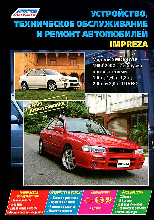 Субару Импреза. Модели 1993-2002 гг. выпуска с двигателями. Устройство, техническое обслуживание и ремонт