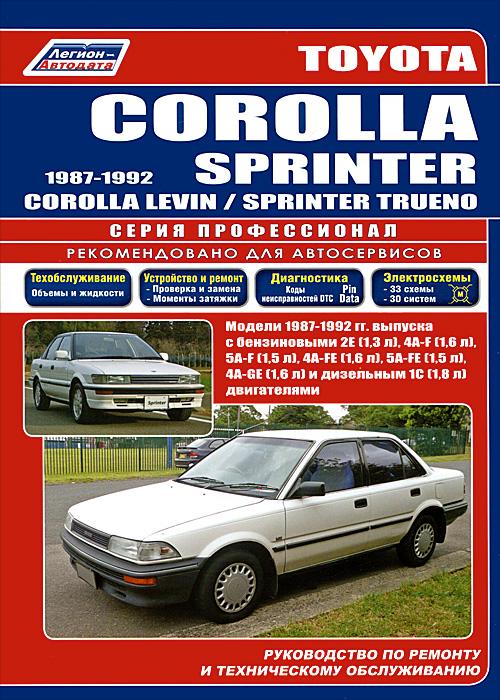 Toyota Corolla / Sprinter / Corolla Levin / Sprinter Trueno. Модели 1987-1992 гг. выпуска с бензиновыми и дизельным двигателями. Руководство по ремонту и техническому обслуживанию