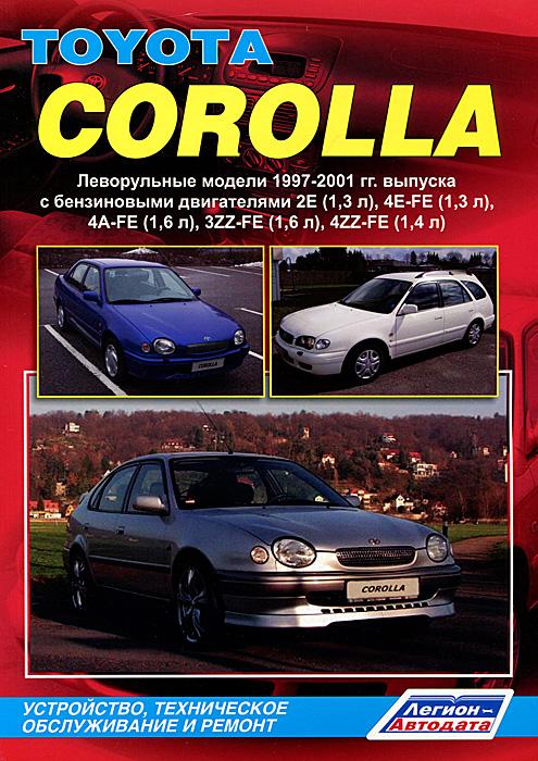 Тайота Королла. Леворульные модели 1997-2001гг. выпуска с бензиновыми двигателями. Устройство, техническое обслуживание и ремонт