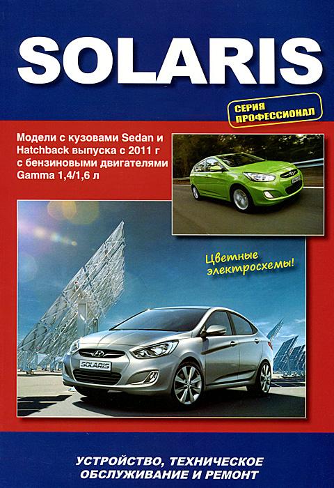 Hyundai Solaris. Устройство, техническое обслуживание и ремонт