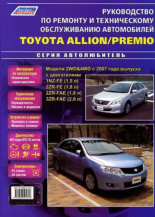 Toyota Allion/Premio. Модели 2WD&4WD с 2007 года выпуска. Руководство по ремонту и техническому обслуживанию toyota toyoace dyna 200 300 400 модели 1988 2000 годов выпуска с дизельными двигателями руководство по ремонту и техническому обслуживанию