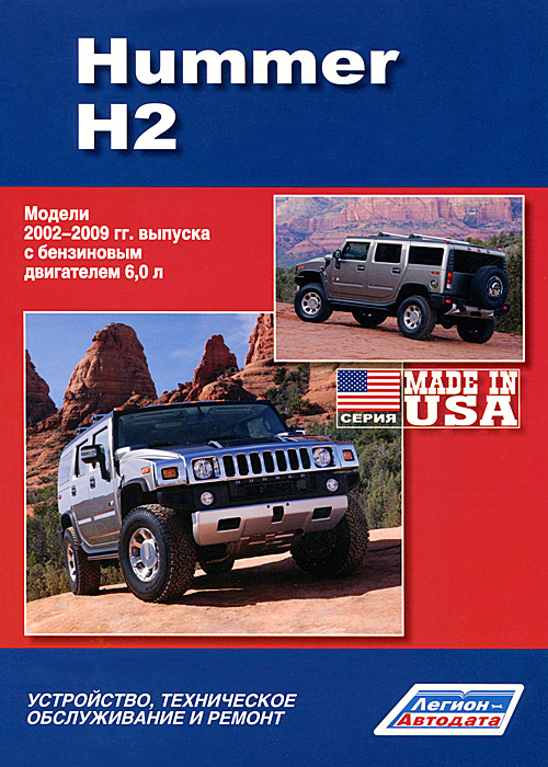 Hummer H2. Модели 2002-2009 гг. выпуска с бензиновым двигателем 6,0 л. Устройство, техническое обслуживание и ремонт