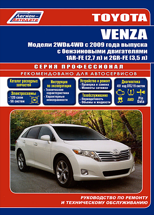 Zakazat.ru: Toyota Venza. Модели 2WD, 4WD с 2009 года выпуска с бензиновыми двигателями 1AR-FE (2,7 л) и 2GR-FE (3,5 л). Руководство по ремонту и техническому обслуживанию