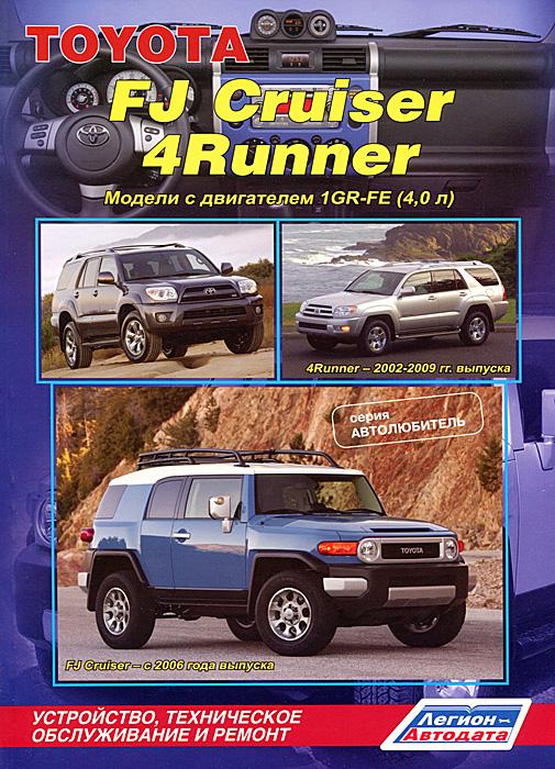 Toyota FJ Cruiser / 4Runner. Модели 4WD с двигателем 1GR-FE (4,0 л). Устройство, техническое обслуживание и ремонт дафтон б toyota pick up land cruiser 4runner 1997 2000 руководство по ремонту