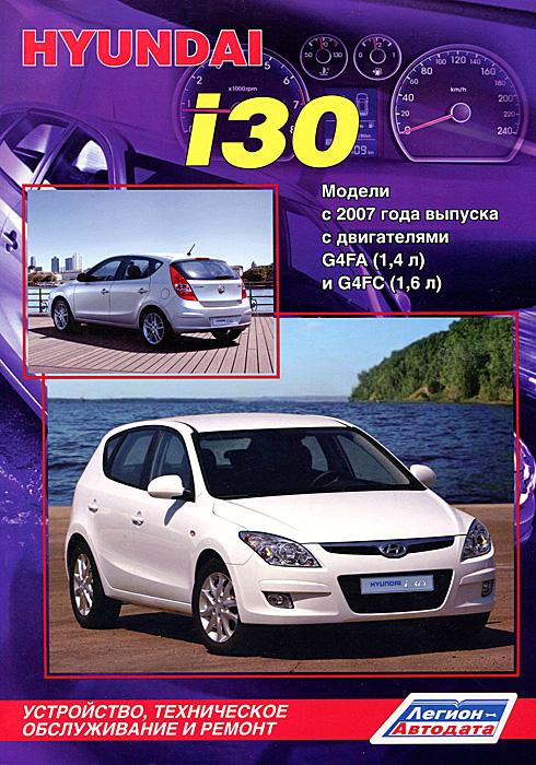 Hyundai i30. Модели с 2007 г. выпуска. Устройство, техническое обслуживание и ремонт hyundai i30 с 2007 бензин пособие по ремонту и эксплуатации 978 5 88850 512 0