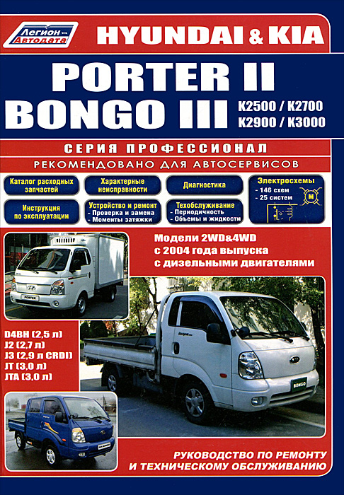 Zakazat.ru Hyundai Porter II, Kia Bongo III. К2500, К2700, К2900, К3000. Модели 2WD, 4WD с 2004 года выпуска с дизельными двигателями D4BH (2,5 л), J2 (2,7 л), J3 (2,9 л CRDI), Л(3,0 л) и JTA (3,0 л)