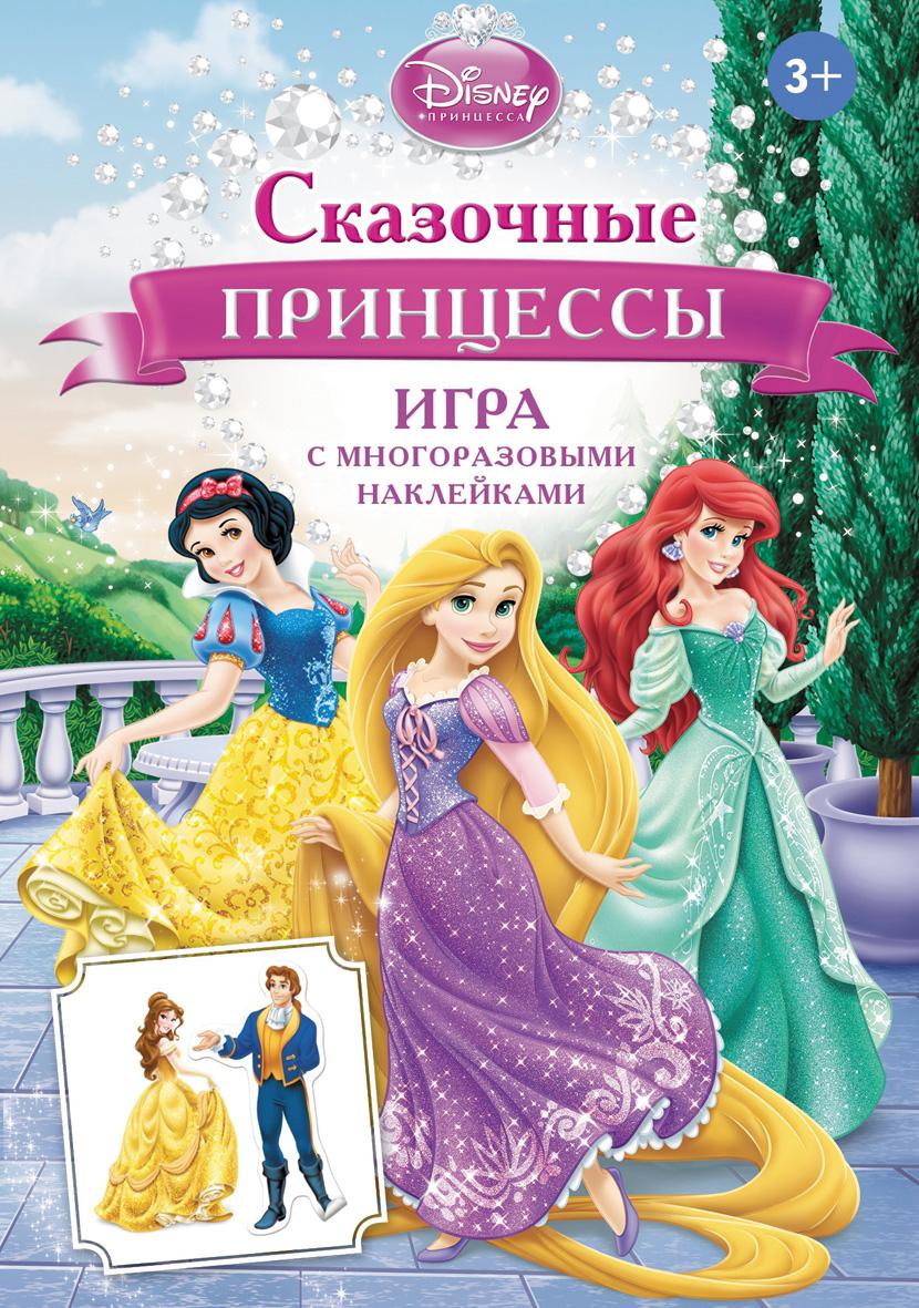 Сказочные принцессы. Игра с наклейками