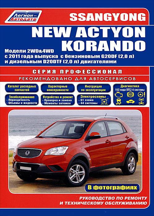 SsangYong New Actyon / Korando. Модели 2WD, 4WD с 2011 года выпуска с бензиновым G20DF (2,0 л) и дизельным D20DTF (2,0 л) двигателями. Руководство по ремонту и техническому обслуживанию