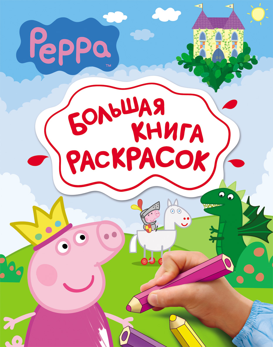 Peppa. Большая книга раскрасок ISBN: 978-5-353-06806-8 раскраски росмэн 978 5 353 06806 8