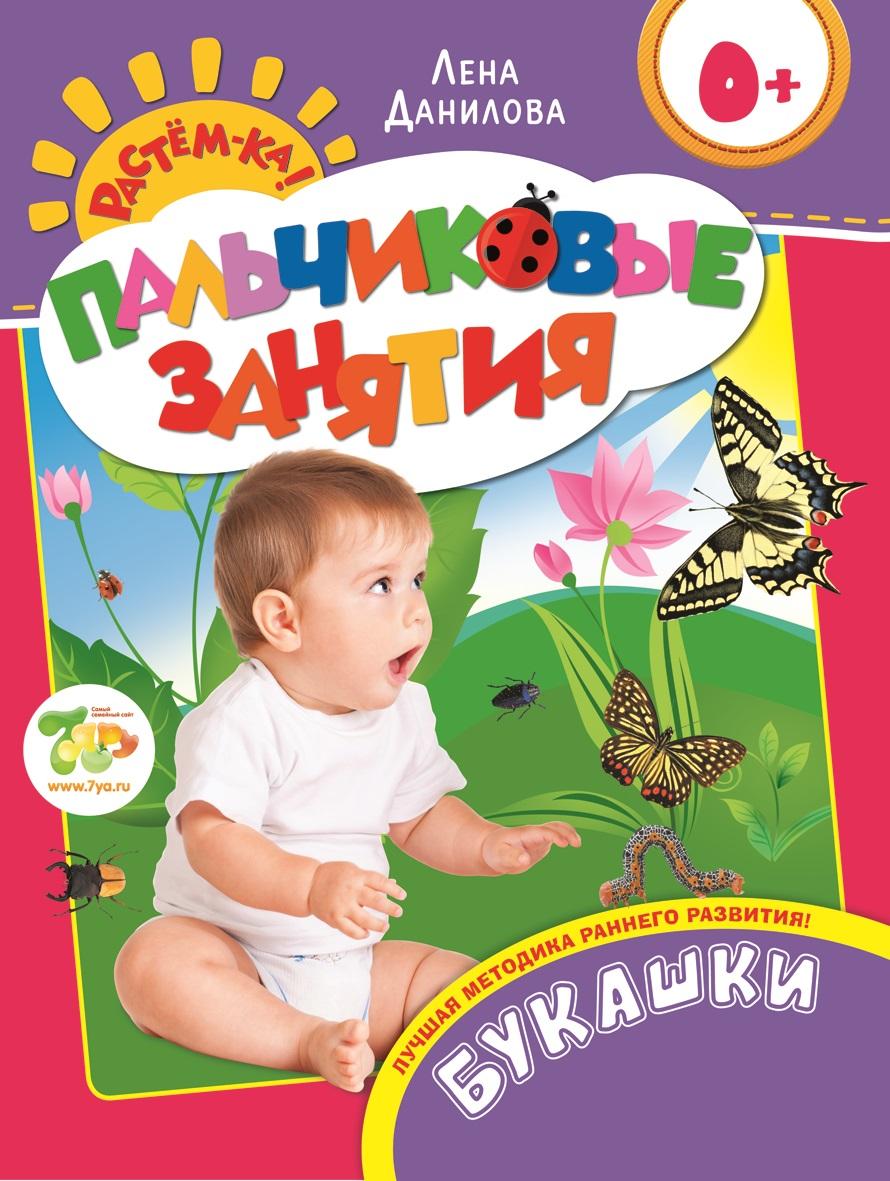 Лена Данилова Букашки. Пальчиковые занятия данилова а в прекрасный возраст чтобы умереть