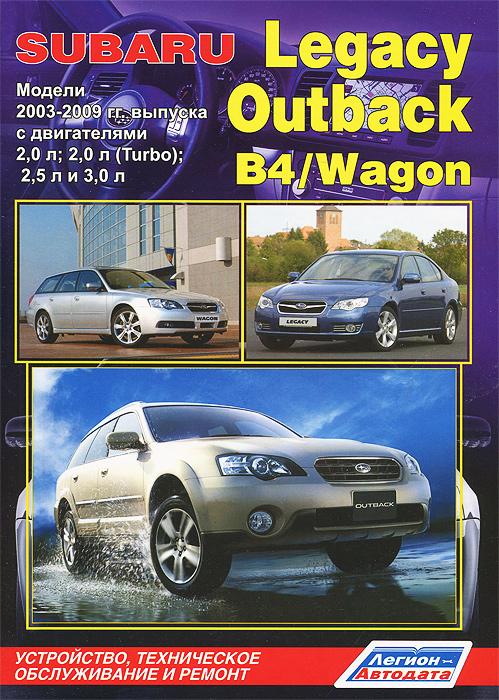 Subaru Legacy / Outback / B4 / Wagon. Модели 2003-2009 гг. выпуска с двигателями 2,0 л; 2,0 л (Turbo); 2,5 л и 3,0 л. Устройство, техническое обслуживание и ремонт комплект защита картера и крепеж subaru outback subaru legacy 2003 2009 3мм 2 5 3 0 бензин акпп
