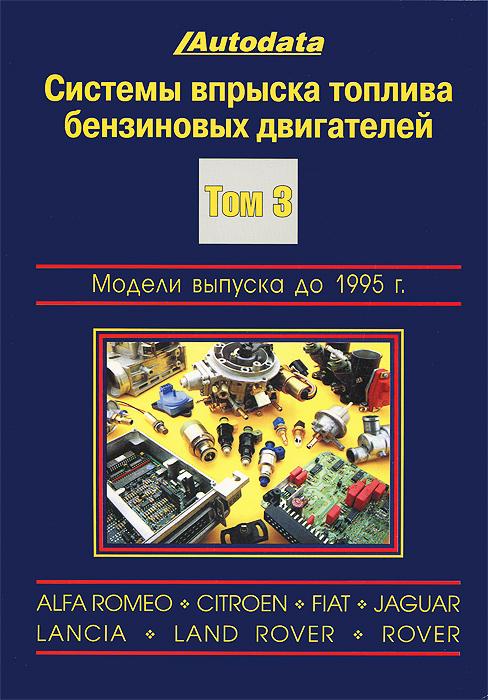Системы впрыска топлива бензиновых двигателей. Том 3. Модели выпуска до 1995 г.