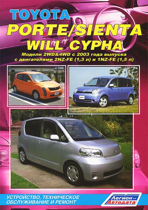 Toyota Porte / Sienta / Will Cypha. Модели 2WD&4WD с 2003 года выпуска с двигателями 2NZ-FE (1,3 л) и 1NZ-FE (1,5 л). Устройство, техническое обслуживание и ремонт toyota sprinter carib модели 1988 95 гг выпуска с бензиновыми двигателями 4a fe 1 6 л и 4a he 1 6 л руководство по ремонту и техническому обслуживанию