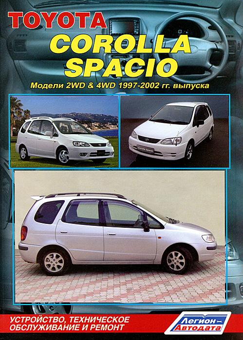 Toyota Corolla Spacio. Модели 2WD & 4WD 1997-2002 гг. выпуска. Устройство, техническое обслуживание и ремонт toyota corolla spacio 2wd