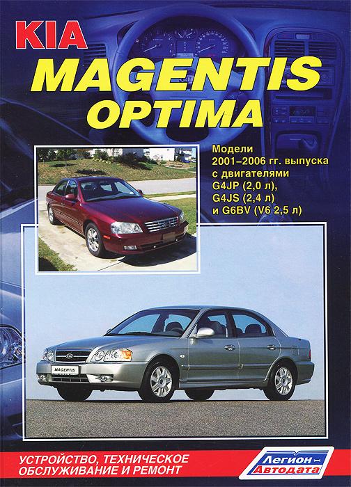 KIA Magentis / Optima. Модели с 2001-2006 гг. Устройство, техническое обслуживание и ремонт