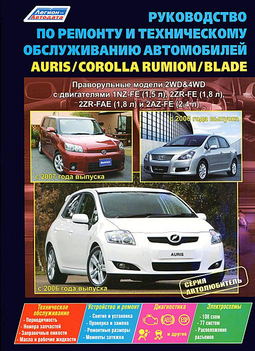 Toyota Auris / Blade. Модели 2WD, 4WD с 2006 года выпуска. Corolla Rumion. Модели 2WD, 4WD с 2007 года выпуска. Руководство по ремонту и техническому обслуживанию автомобилей автомобили toyota 4 runner руководство по эксплуатации ремонту и техническому обслуживанию