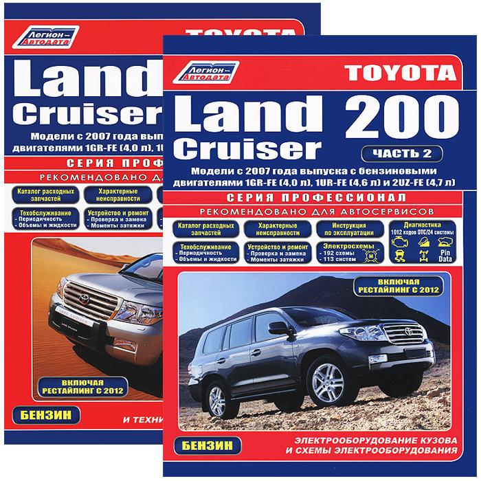 Toyota Land Cruiser 200. Модели с 2007 года выпуска с бензиновыми двигателями 1GR-FE (4,0 л), 1GR-FE(4,6 л) и 2UZ-FE (4,7 л). Включая рестайлинговые модели с 2012 года. Электрооборудование кузова и схемы электрооборудования. В 2 частях (комплект из 2 книг toyota land cruiser 200 lexus lx 570 с 2007 года выпуска руководство по ремонту и эксплуатации