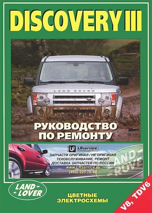 Land Rover Discovery III. Модели с бензиновым V8 (4,4 л) и дизельным TDV6 (2,7 л) двигателями. Устройство техническое обслуживание и ремонт rover 400 rt с акпп в курске