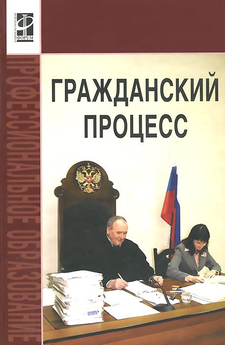 izmeritelplus.ru Гражданский процесс. Учебник