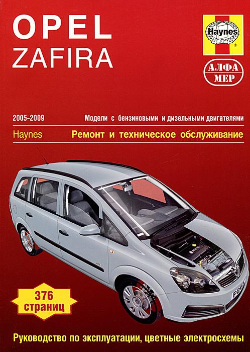 Дж. Мид Opel Zafira 2005-2009. Модели с бензиновыми и дизельными двигателями. Ремонт и техническое обслуживание