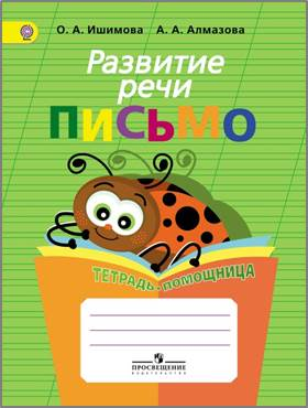 Zakazat.ru: Развитие речи. Письмо. Тетрадь-помощница. О. А. Ишимова, А. А. Алмазова