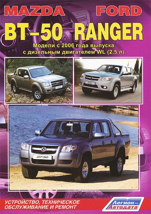 Mazda BT-50, Ford Ranger. Модели c 2006 г. выпуска с дизельным двигателем WL (2,5 л). Устройство, техническое обслуживание и ремонт hafei princip с 2006 бензин пособие по ремонту и эксплуатации 978 966 1672 39 9