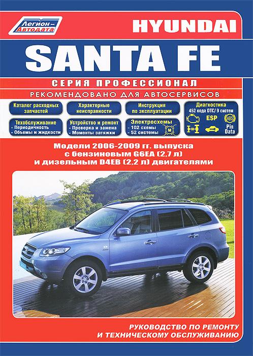 Hyundai Santa Fe. Модели 2006-2009 гг. выпуска с бензиновым G6EA (2,7 л) и дизельным D4EB (2,2 л Common Rail) двигателями. Руководство по ремонту и техническому обслуживанию hafei princip с 2006 бензин пособие по ремонту и эксплуатации 978 966 1672 39 9
