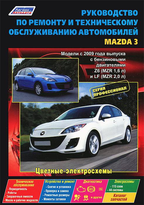 Руководство по ремонту и техническому обслуживанию автомобилей Мazda 3. Модели с 2009 года выпуска с бензиновыми двигателями Z6 (MZR 1,6 л) и LF (MZR 2,0 л)