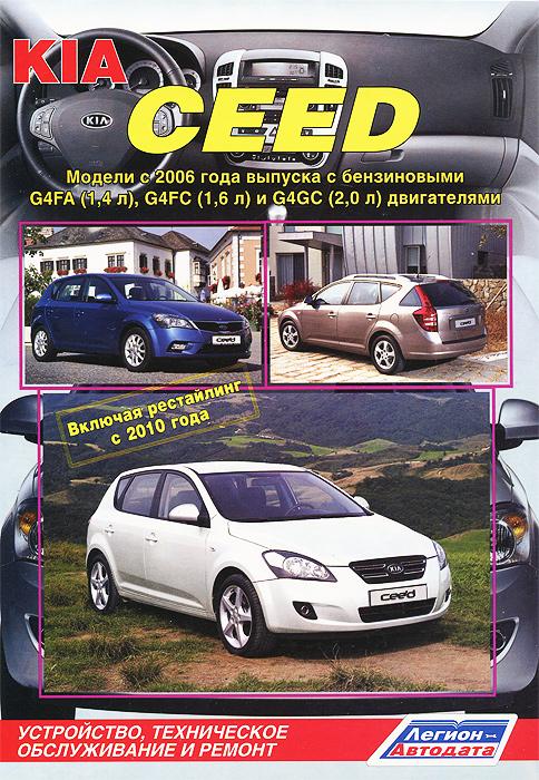 KIA Ceed. Модели c 2006 года выпуска c бензиновыми G4FA (1,4 л), G4FC (1,6 л) и G4GC (2,0 л) двигателями. Устройство, техническое обслуживание и ремонт стеклоочистители kia ceed подольск