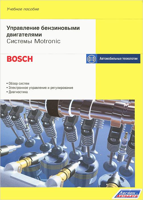 Управление бензиновыми двигателями. Системы Motronic. Учебное пособие