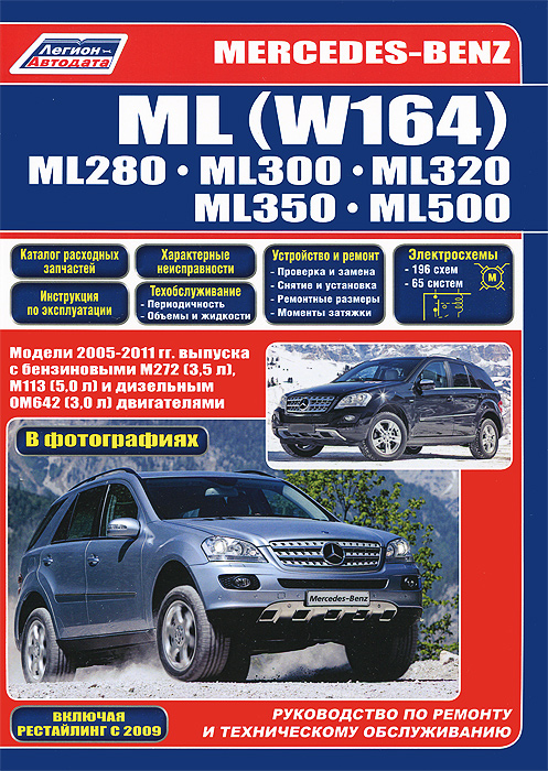 Mercedes-Benz ML (W164). ML280, ML300, ML320, ML350, ML500. Модели 2005-2011 гг. выпуска с бензиновыми М272 (3,5 л), М113 (5,0 л) и дизельным ОМ642 (3,0 л) двигателями. Руководство по ремонту и техническому обслуживанию