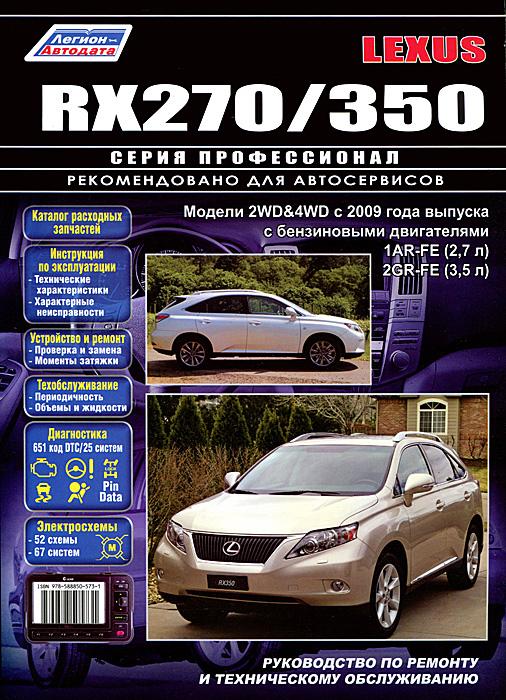Lexus RX 270 / 350. Модели 2WD&4WD с 2009 года выпуска с бензиновыми двигателями 1AR-FE (2,7 л), 2GR-FE (3,5 л). Каталог расходных запчастей. Руководство по ремонту и техническому обслуживанию