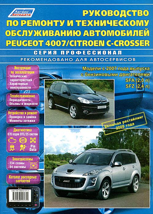 Peugeot 4007 / Citroen C-Crosser. Модели с 2007 г. выпуска с бензиновыми двигателями SFA (2.0 л), SFZ (2,4 л), включая рестайлинг 2009 г. Каталог расходных запчастей. Руководство по ремонту и техническому обслуживанию