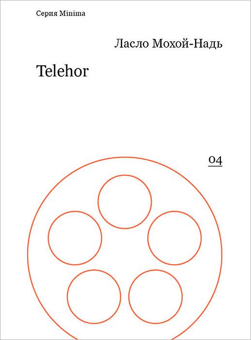 Ласло Мохой-Надь Telehor ISBN: 978-5-91103-196-1 книги эксмо смерть и воскресение царя александра i
