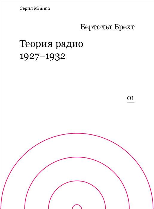 Бертольд Брехт Теория радио, 1927-1932