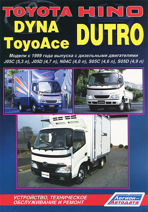 Toyota Dyna / ToyoAce / Hino Dutro. Модели с 1999 года выпуска. Устройство, техническое обслуживание и ремонт toyota crown crown majesta модели 1999 2004 гг выпуска toyota aristo lexus gs300 модели 1997 руководство по ремонту и техническому обслуживанию