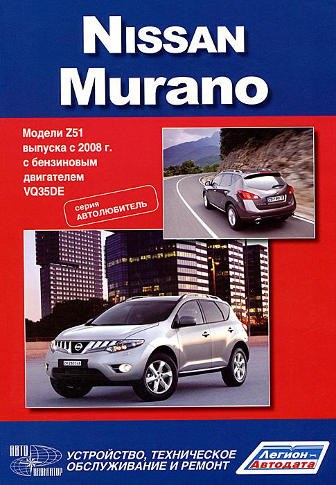 Nissan Murano. Модели Z51 выпуска с 2008 г. с бензиновым двигателем VQ35DE. Устройство, техническое обслуживание и ремонт дефлектор капота autofamily sim темный nissan murano 2004 2008 nld snimur0412
