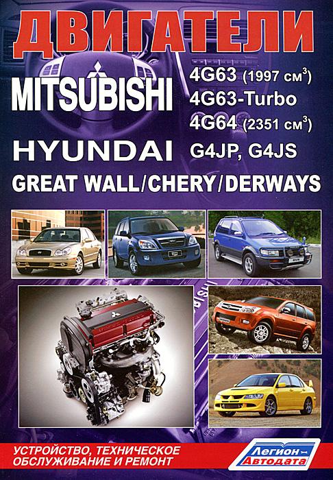 Mitsubishi. Двигатели 4G63, 4G63-Turbo, 4G64. Hyundai G4JP, G4JS. Great Wall / Chery/ Derways. Устройство, техническое обслуживание и ремонт двигатели mitsubishi 4g63 4g63 turbo 4g64 hyundai g4jp g4js бензин 978 5 88850 357 7