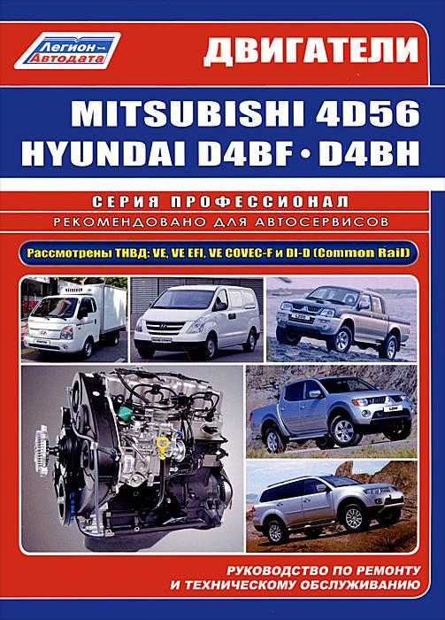 Двигатели Mitsubishi 4D5614D56 EFI14D56 DI-D (2,5 л) и Hyundai D4BFID4BH TCI (2,5 л). Руководство по ремонту и техническому обслуживанию