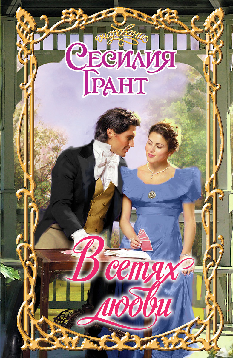 Сесилия Грант В сетях любви снова вместе в париже