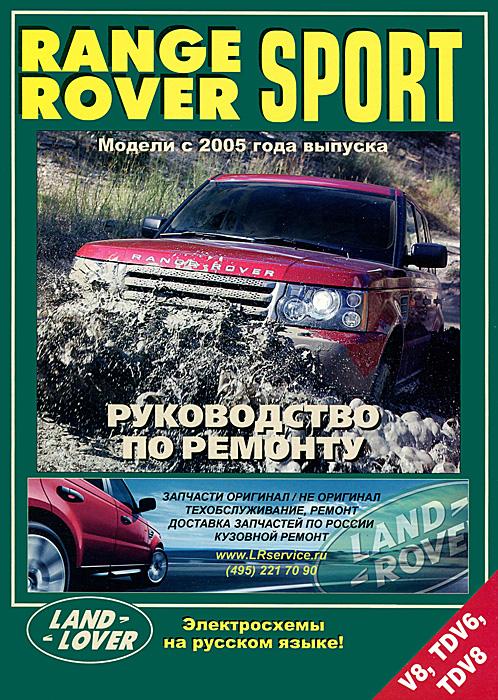 Range Rover Sport. Модели с 2005 года выпуска с бензиновыми V8 (4,4 л) / V8 (4,2 л)и дизельными TDV6 (2,7 л) / TDV8 (3,6 л) двигателями. Устройство, техническое обслуживание и ремонт rover 400 rt с акпп в курске