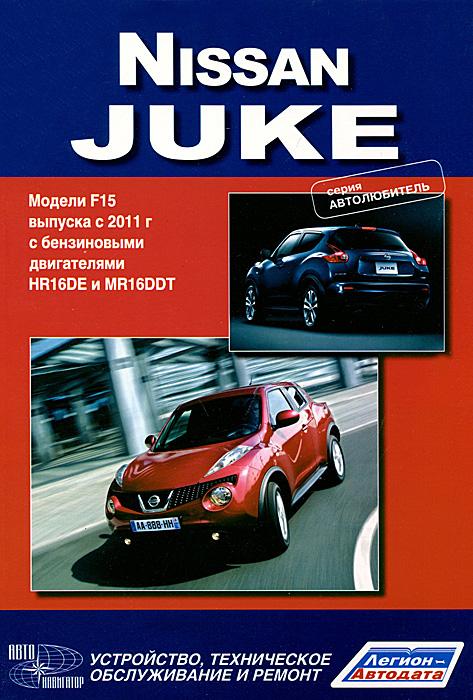Скачать Nissan Juke. Модели F15 выпуска с 2011 года с бензиновыми двигателями HR16DE, MR16DDT. Устройство, техническое обслуживание и ремонт быстро
