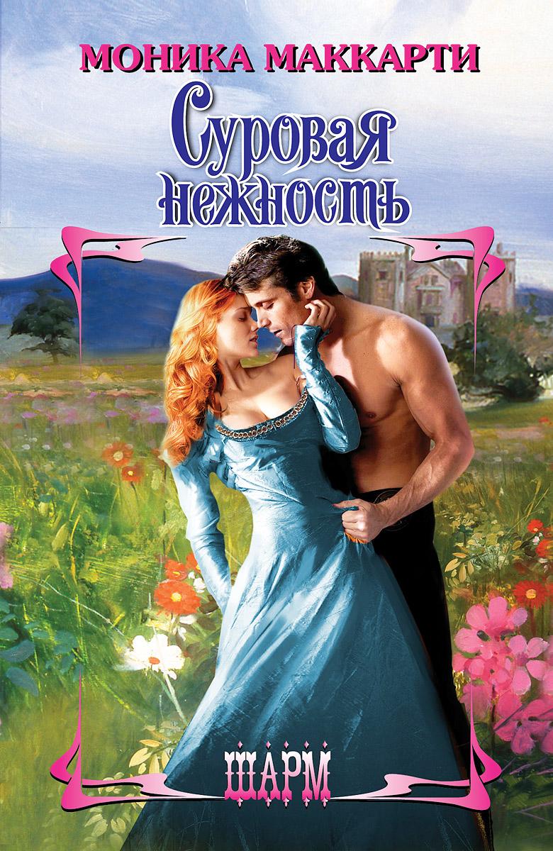 Любовные романы которые меня поразили