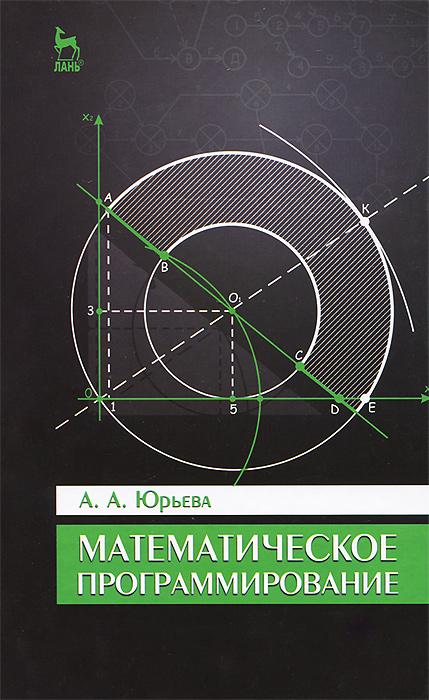 А. А. Юрьева Математическое программирование. Учебное пособие