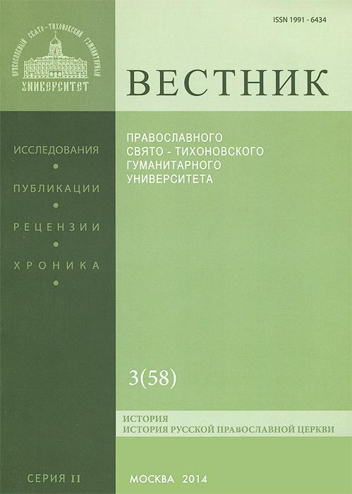 Вестник Православного Свято-Тихоновского гуманитарного университета, №3 (58), май, июнь 2014 математика 5 май июнь 2017