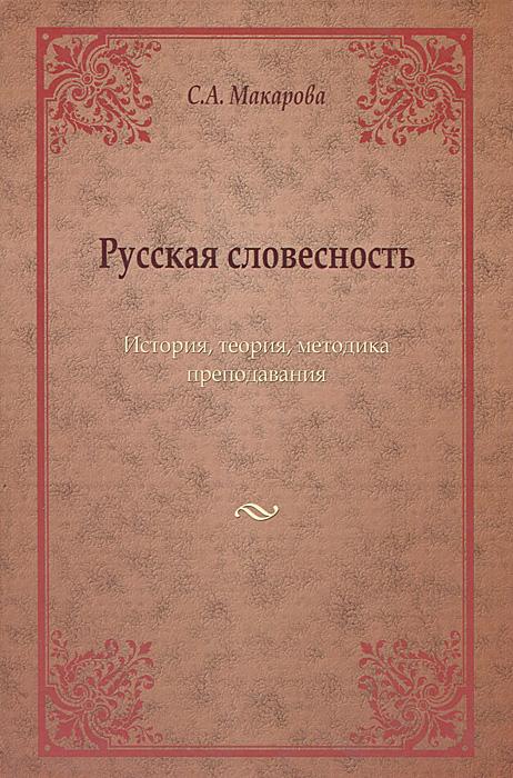 Русская словесность. История, теория, методика преподавания