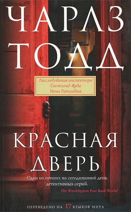 Zakazat.ru: Красная дверь. Чарлз Тодд