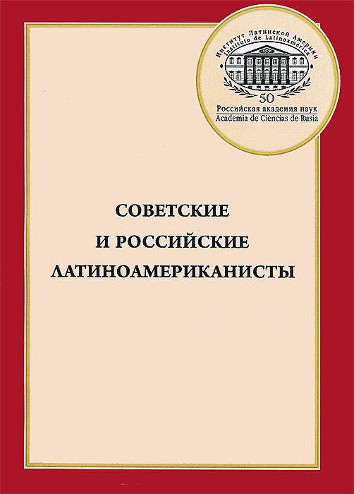 Советские и российские латиноамериканисты. Биографический справочник