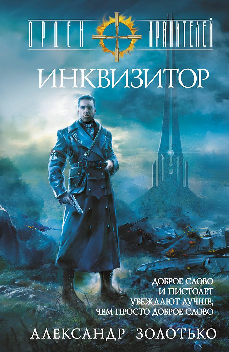 Александр Золотько Орден Хранителей. Инквизитор ангары бывшие в употреблении