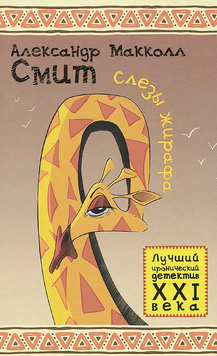 Александр Макколл Смит Слезы жирафа александер макколл смит слезы жирафа